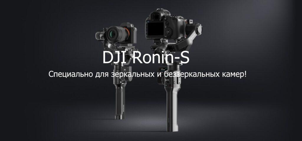 Стабилизатор DJI Ronin-S