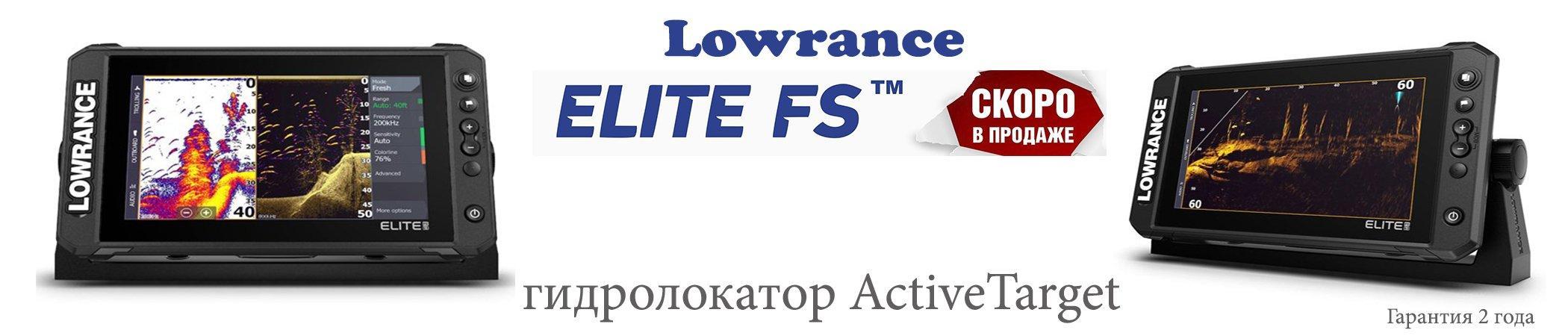Lowrance Elite FS
